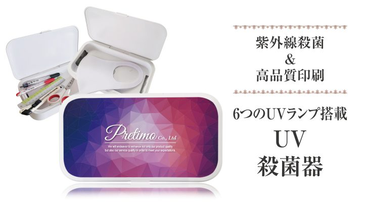 UV殺菌器