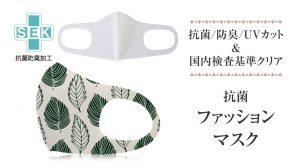 抗菌/防臭/UVカット&国内検査基準クリア「抗菌ファッションマスク」