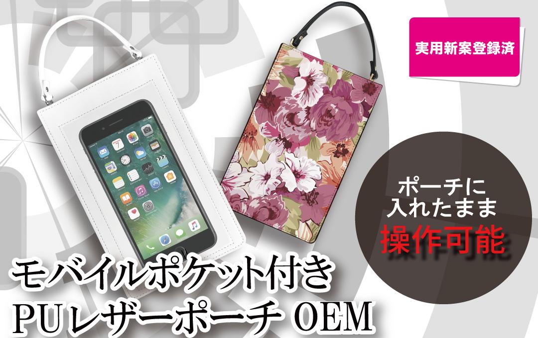 【実用新案登録済み】モバイルポケット付きPUレザーポーチ