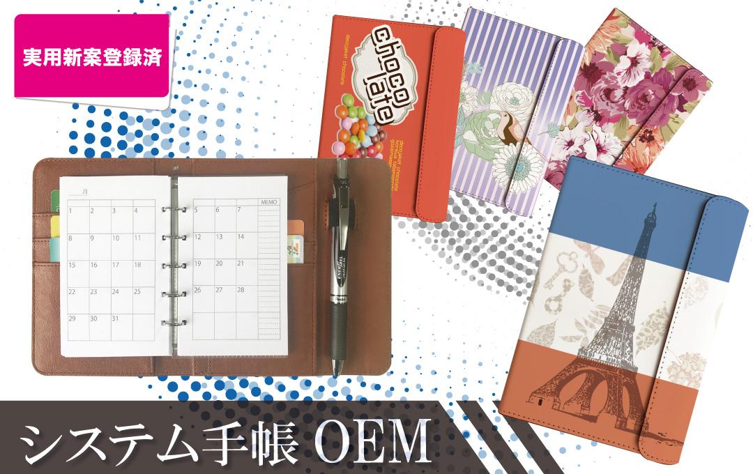 【実用新案登録済み】システム手帳