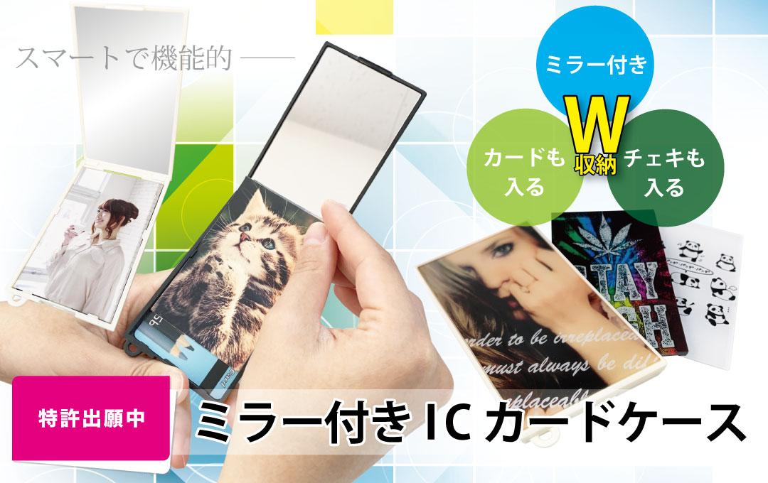 【特許出願中】ミラー付きICカードケース