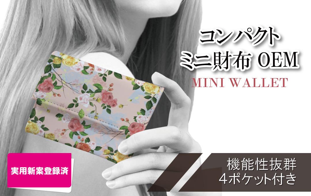 コンパクトミニ財布(機能性抜群4ポケット付き)