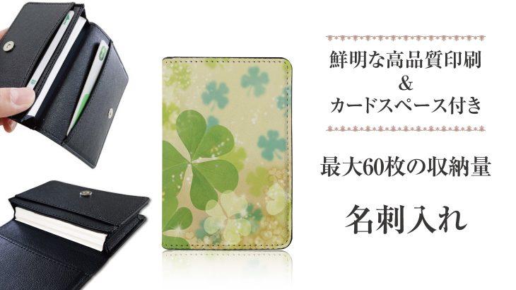 名刺入れ (カードケース)