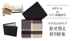 8ポケット&コイン収納付き「着せ替え折り財布(マグネットタイプ)」