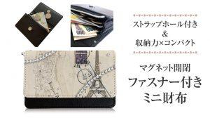 ストラップホール付き&収納力×コンパクト「ファスナー付きミニ財布(マグネット開閉)」