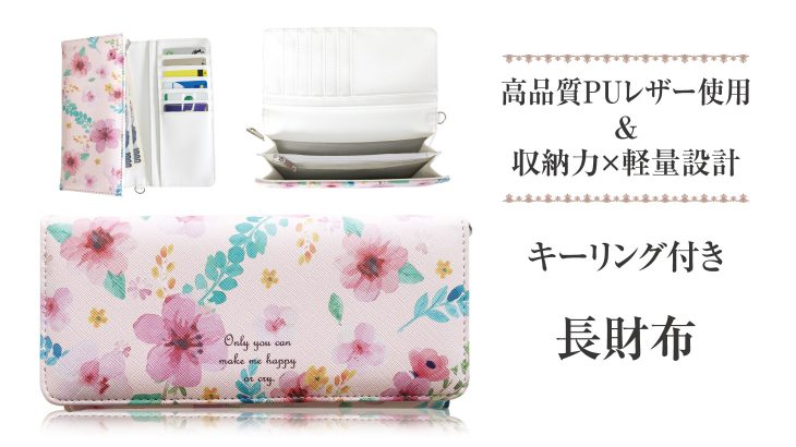 高品質PUレザー使用&収納力×軽量設計「キーリング付き長財布」
