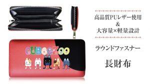 高品質PUレザー使用&大容量×軽量設計「ラウンドファスナー長財布」
