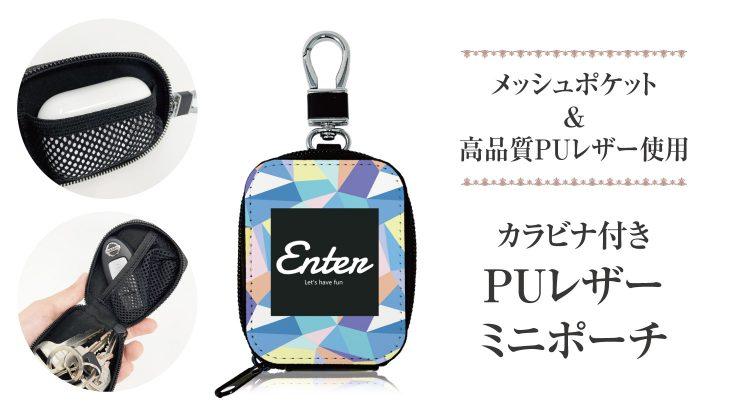 メッシュポケット&高品質PUレザー使用「カラビナ付きPUレザーミニポーチ」
