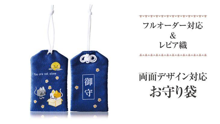 フルオーダー対応&レピア織「両面デザイン対応お守り袋」