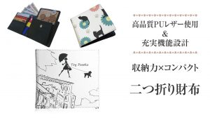 高品質PUレザー使用&充実機能設計「収納力×コンパクト 二つ折り財布」