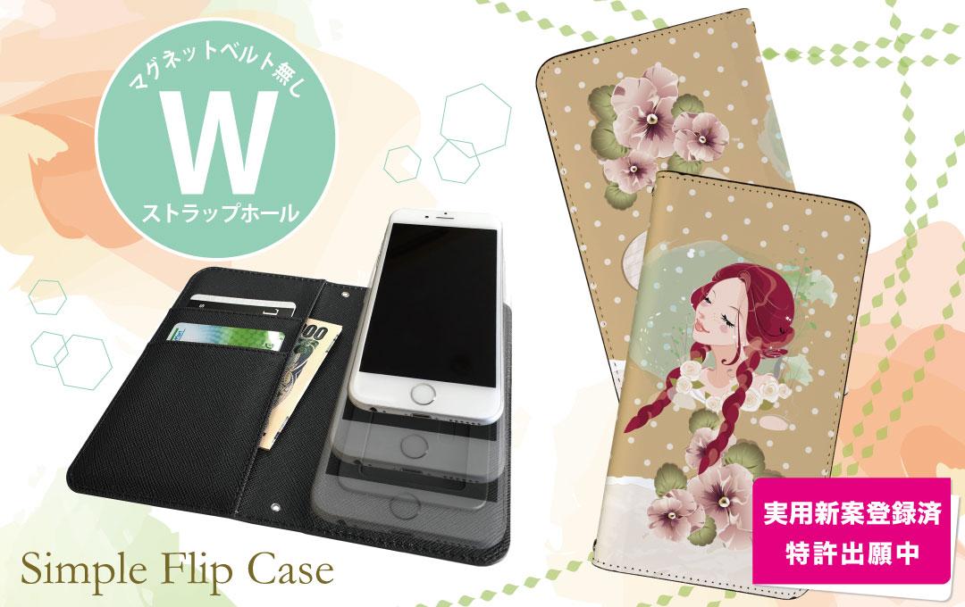 【android/iPhone】マグネットベルトなし手帳型スマホケース