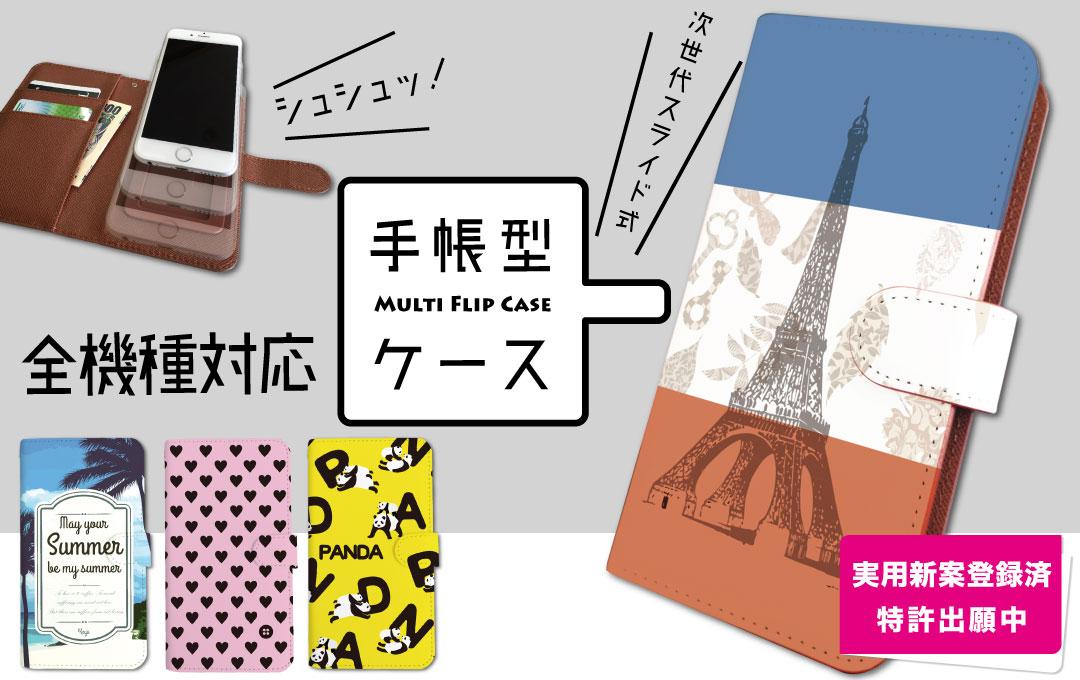 【全機種対応】スライド式手帳型スマホケース