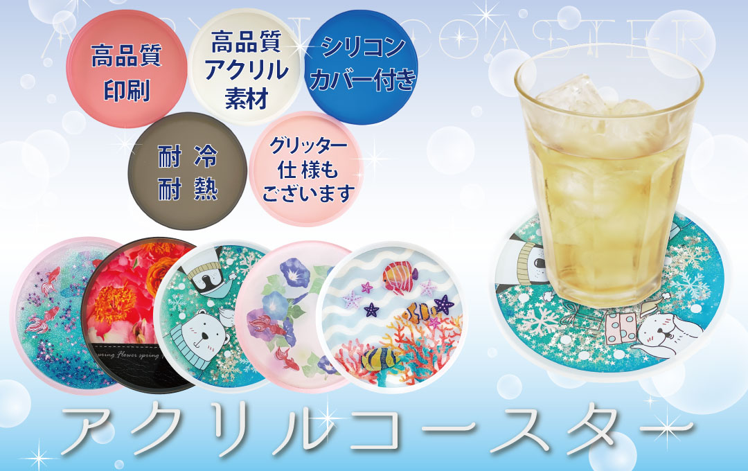 【オリジナル】アクリルコースター