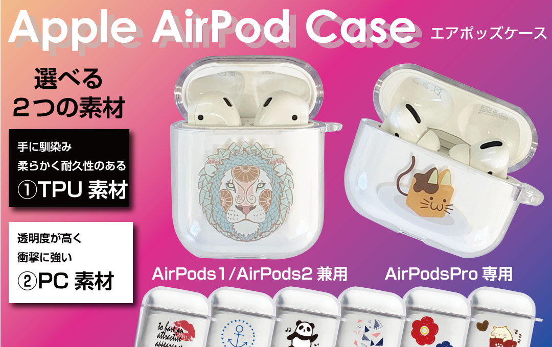 Apple AirPods case(エアーポッズケース)