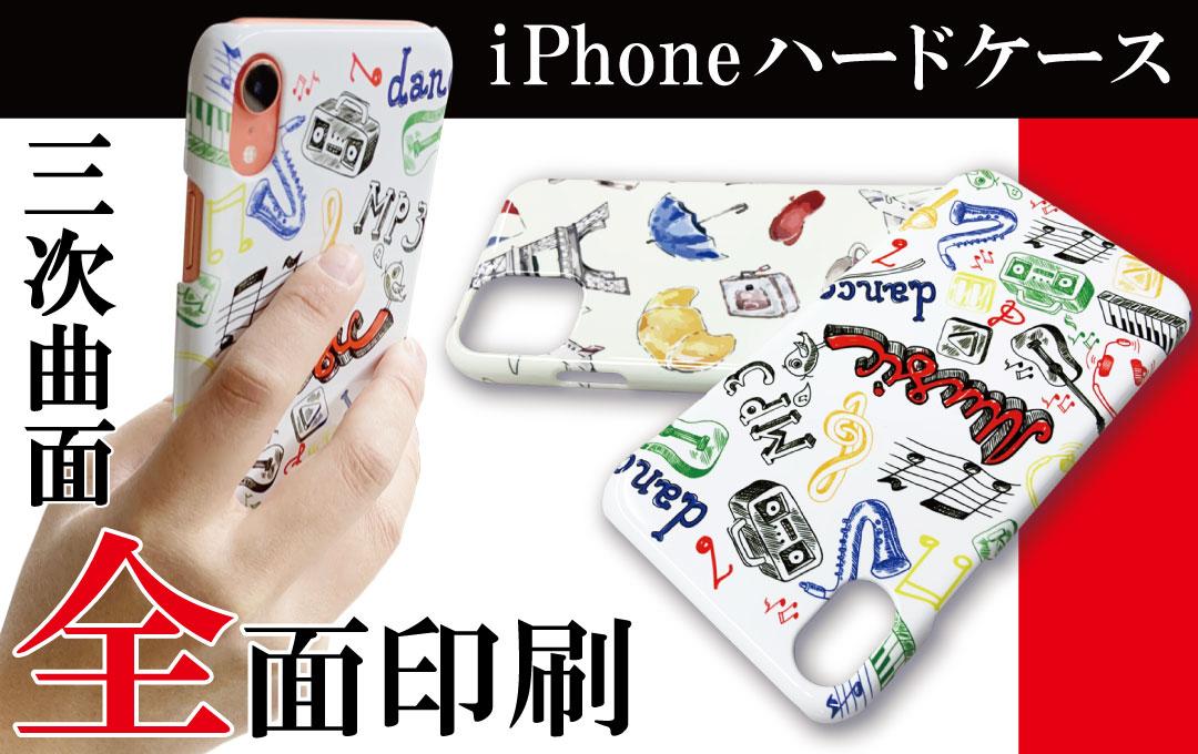 iPhone用3D曲面印刷ハードケース