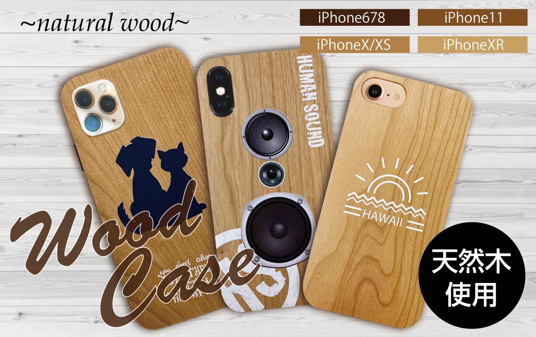 iPhone用木製ケース