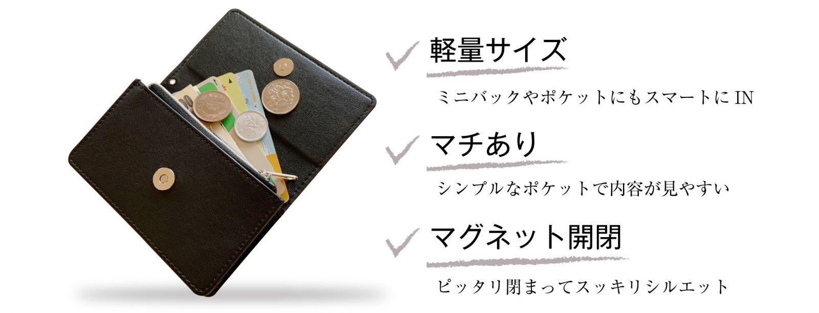 ファスナー付きミニ財布|ミニバッグやポケットにも入る軽量サイズ、シンプルなポケットですがマチがあって内容が見やすく、マグネットでしっかり閉まってスッキリなシルエットになります。