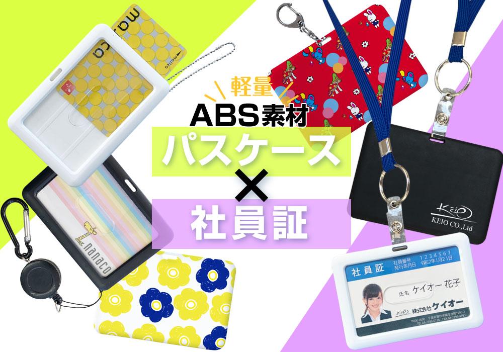 軽量ABS素材パスケース(社員証/IDケース)