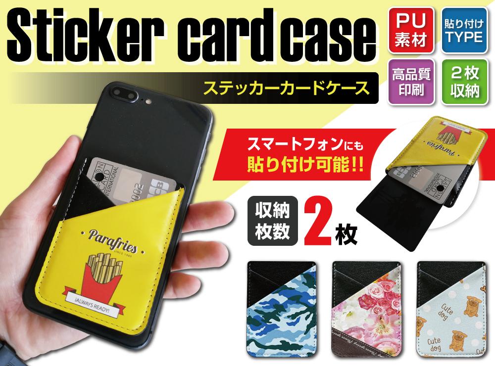 ステッカーカードケース