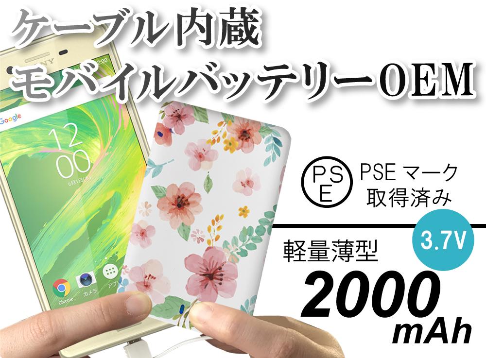 モバイルバッテリーPSEマーク取得済み2000mAh