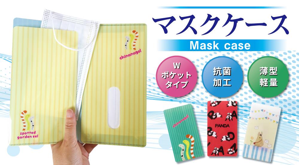 Wポケットタイプ抗菌加工マスクケース