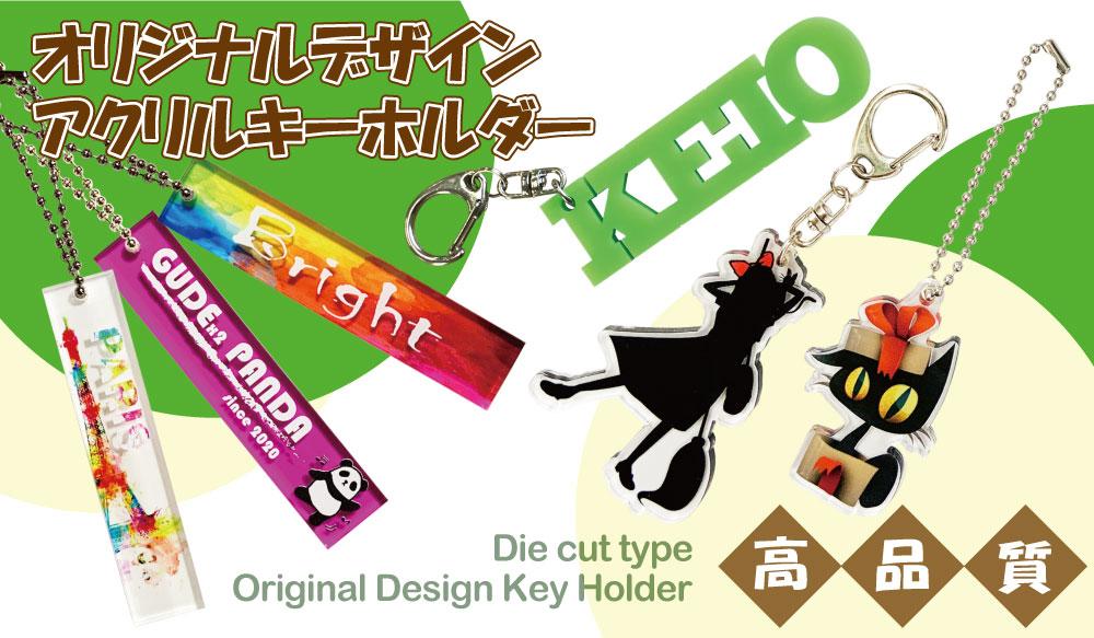 【高品質】オリジナルデザインアクリルキーホルダー