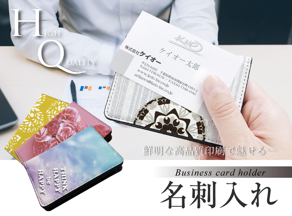 オリジナル名刺入れ(カードケース)