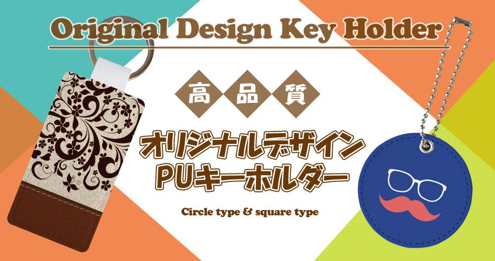 高品質オリジナルデザインPUキーホルダー