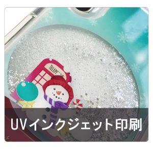 iPhone用グリッターケース UVインクジェット印刷