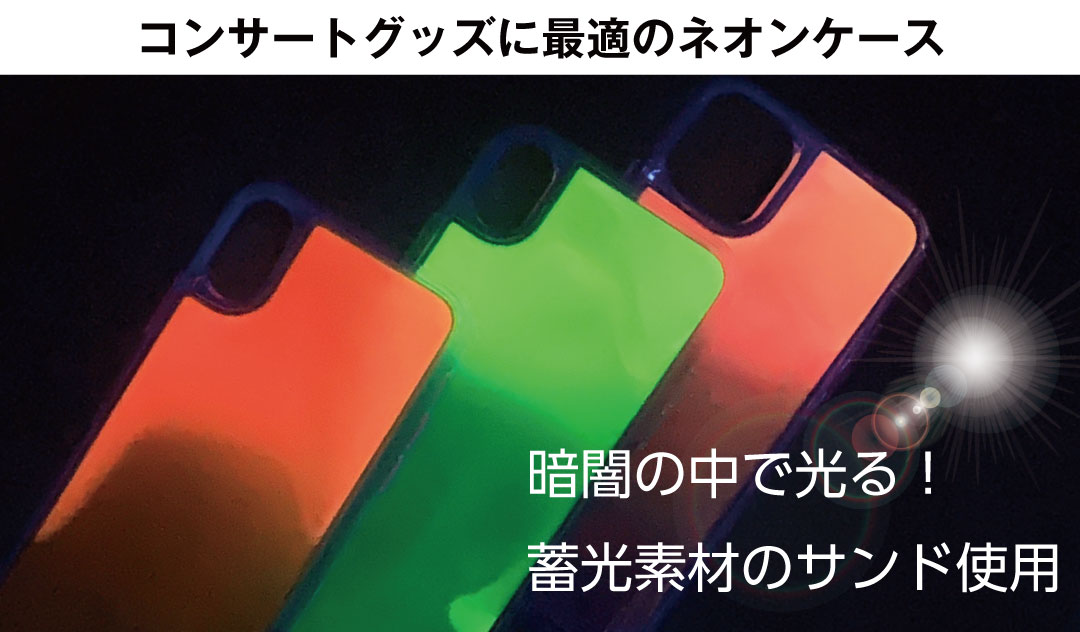 iPhone用ネオンサンドケース コンサートグッズに最適のネオンサンドケース