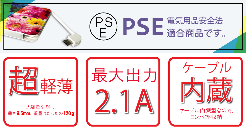 PSE電気用品安全法適合商品です。最大出力2.1A、薄さ9.5㎜、重量120g、ケーブル内蔵