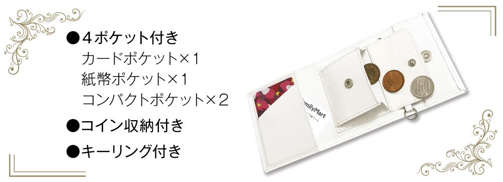 4ポケット付き カードポケット×1、紙幣ポケット×1、コンパクトポケット×2 コイン収納付き キーリング付き