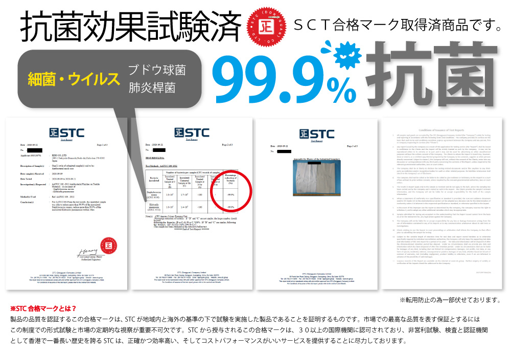 抗菌効果試験済みSCT合格マーク取得済商品です。