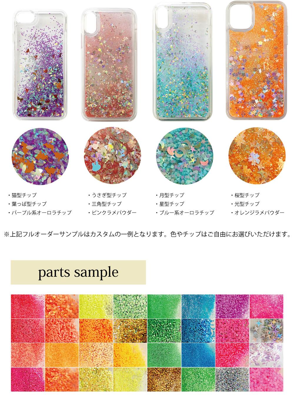 オリジナルグリッターケースのフルオーダーケースサンプルです。画像のサンプルはカスタムの一例となります。色やチップはご自由にお選びいただけます。