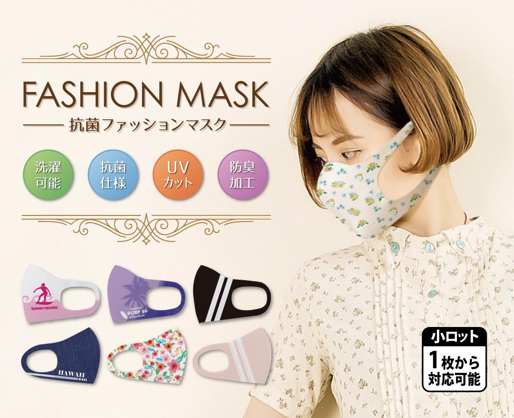 選択可能、抗菌仕様、UVカット、防臭加工「抗菌ファッションマスク」