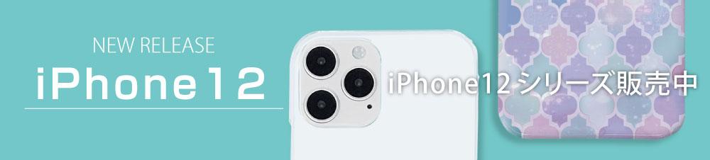 iPhone12各種商品