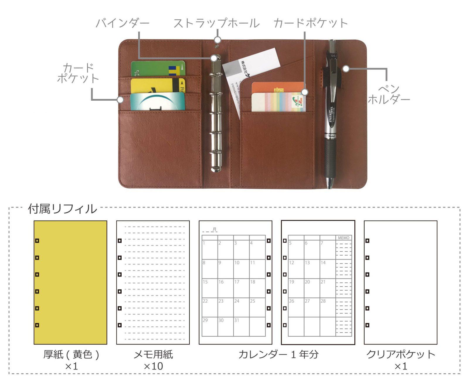 8ポケットのほか、ストラップホール、ペンホルダーが付いているシステム手帳です。