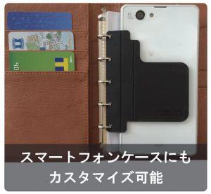 システム手帳 スマートフォンケースにもカスタマイズ可能