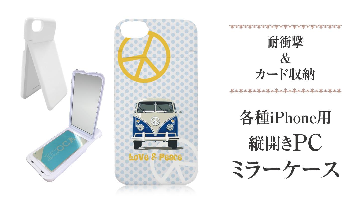 耐衝撃&カード収納「各種iPhone用縦開きPCミラーケース」