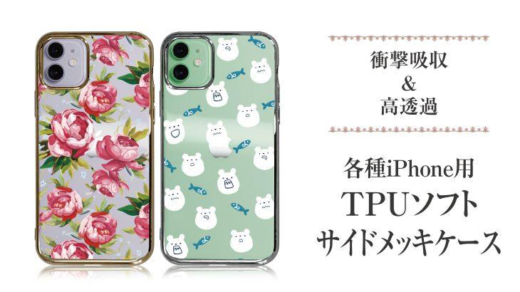 衝撃吸収&高透過「各種iPhone用TPUソフトサイドメッキケース」