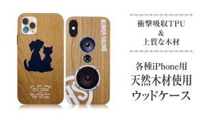 衝撃吸収TPU&上質な木材「各種iPhone用天然木材使用ウッドケース」