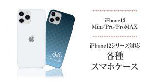 iPhone12 Mini/Pro/ProMAX「iPhone12シリーズ対応各種スマホケース」