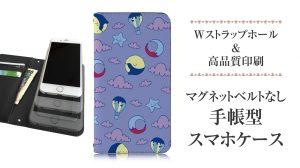 Wストラップホール&高品質印刷「マグネットベルトなし手帳型スマホケース」
