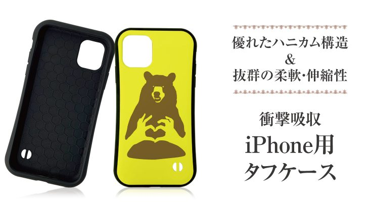 iPhone用タフケース