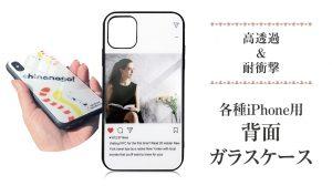 高透過&耐衝撃「各種iPhone用背面ガラスケース」