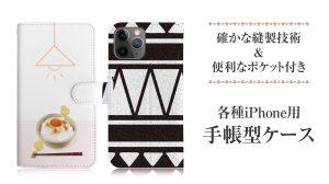 確かな縫製技術&便利なポケット付き「各種iPhone用手帳型ケース」