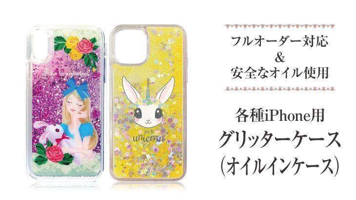 iPhone用グリッターケース(オイルインケース)