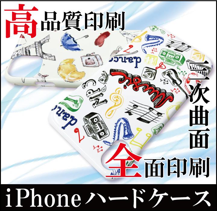 全面印刷対応 各種iPhone用三次曲面ハードケース