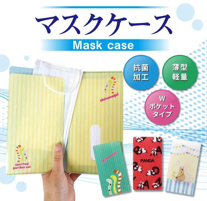 薄型軽量抗菌PPマスクケース