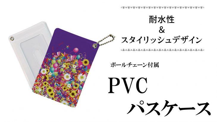 PVCパスケース